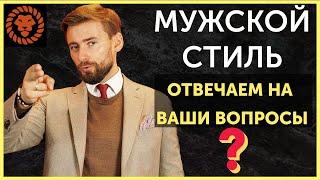 Советы стилиста ответы на ваши вопросы Профессиональный эксперт по стилю Валерий Мартыненко