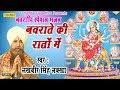 Download नवरात्री स्पेशल भजन : नवराते की रातों में || Lakhbir Singh Lakha || Most Popular Mata Ki Bhente MP3 song and Music Video