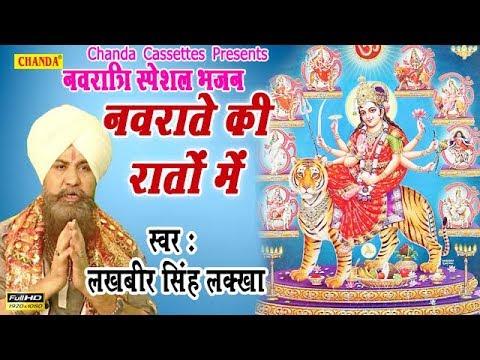 नवरात्री स्पेशल भजन : नवराते की रातों में || Lakhbir Singh Lakha || Most Popular Mata Ki Bhente