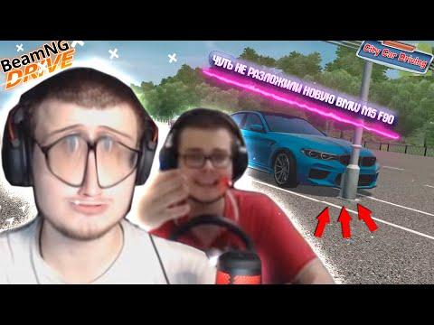 СМЕШНЫЕ МОМЕНТЫ С БУЛКИНЫМ №61 (BEAM NG DRIVE   CITY CAR DRIVING)
