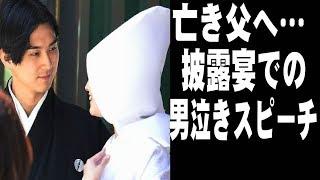 松田翔太、秋元梢夫婦披露宴で見せた男泣き。亡き父への思いを語り会場は感動の涙と溢れんばかりの拍手に包まれる。 松田翔太 検索動画 22