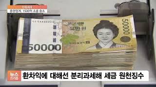 [단독] '해외펀드 환차익' 소송 승소…19개 증권사,…