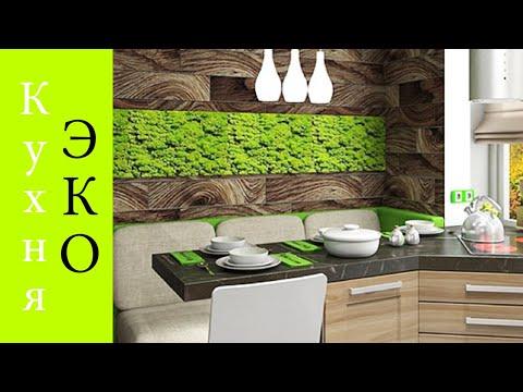 Дизайн Кухни в стиле ЭКО | Модные Идеи Дизайна Кухни Эко Стиль
