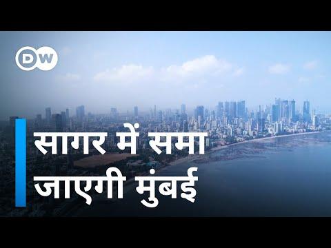 मुंबई पर मंडराता खतरा [Will Mumbai wipe out in coming centuries]