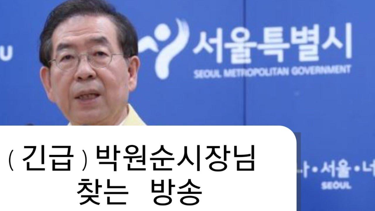 (긴급)박원순시장님 찾는방송 서울대병원 앞