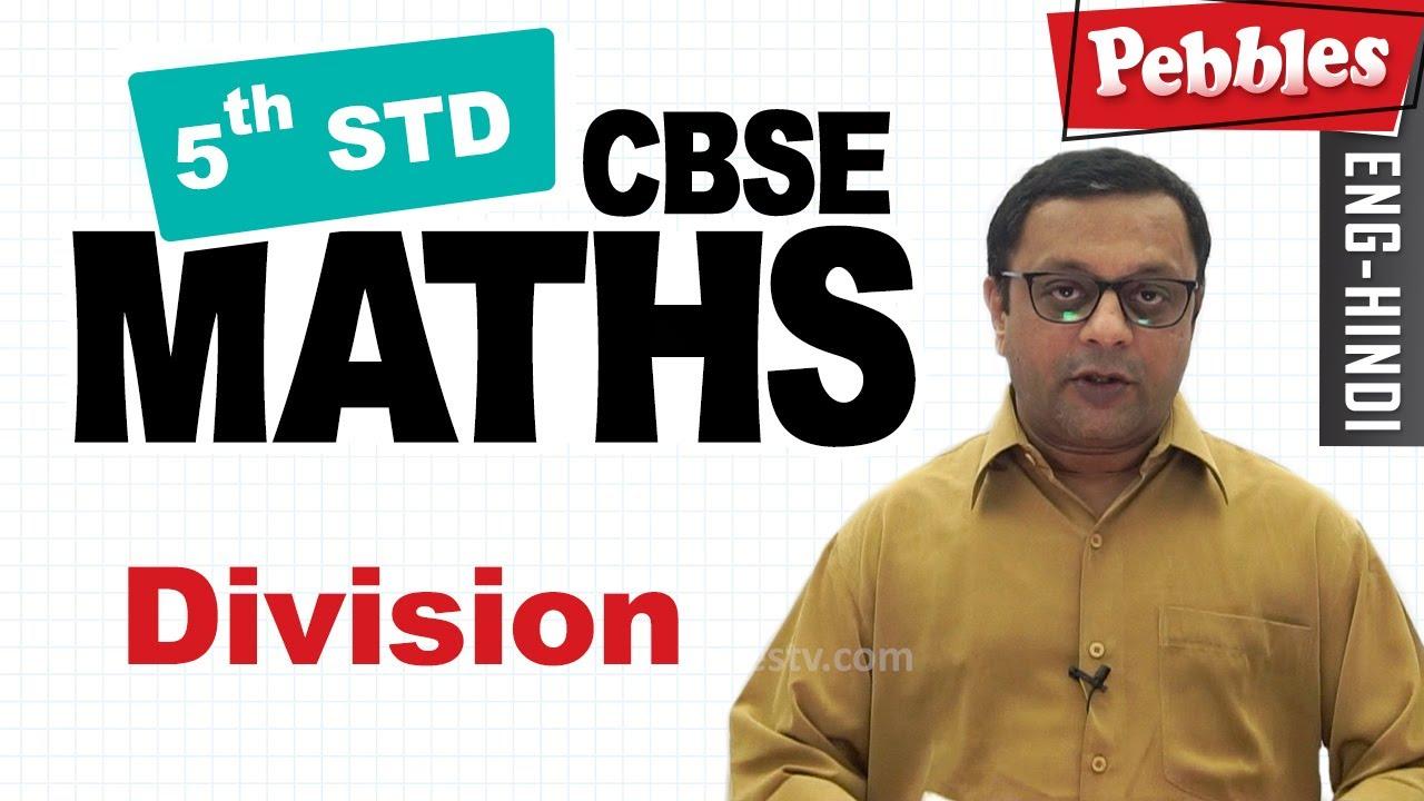 Class 5 || Maths || Division