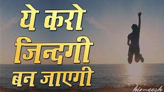 सफल लोगों की आदतें   Daily Habits of Successful People   Himeesh Madaan