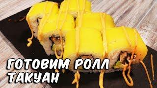 Ролл Такуан | Суши рецепт | Takuan sushi