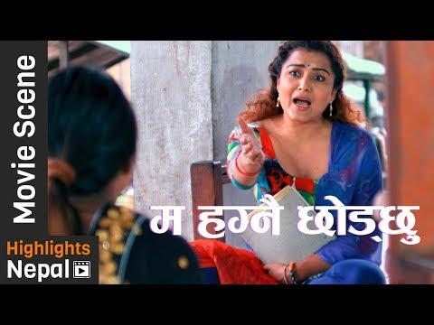म हग्नै छोड्छु   New Nepali Movie PALASH Funny Scene 2017/2074   Rekha Thapa