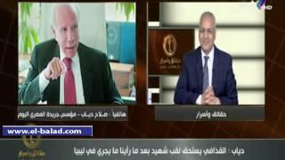"""صلاح دياب : """" المصري اليوم """" غيرت عنوان مقالي"""