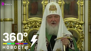 Священный Синод Русской православной церкви впервые соберется в Минске