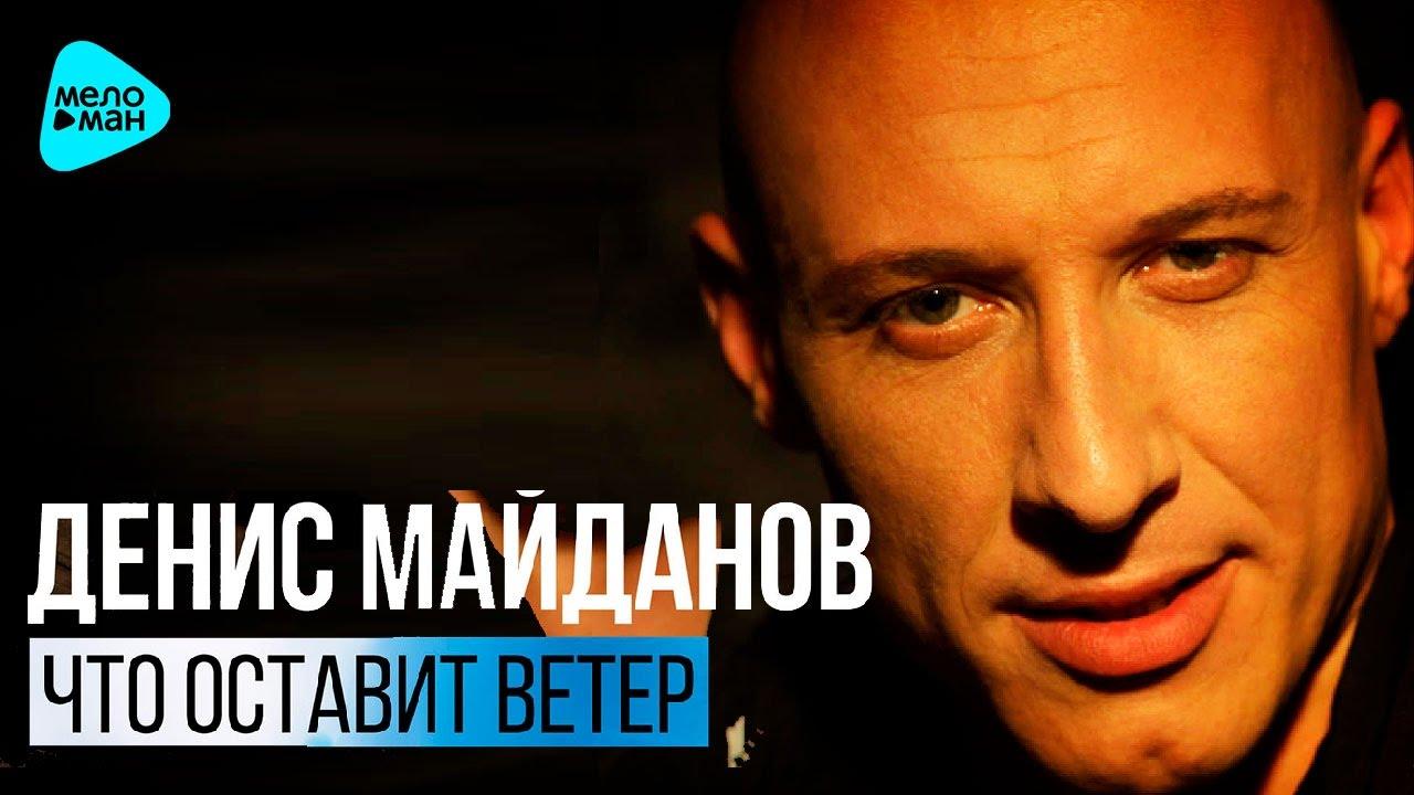 Все клипы денис майданов скачать бесплатно:: скачать новые клипы.