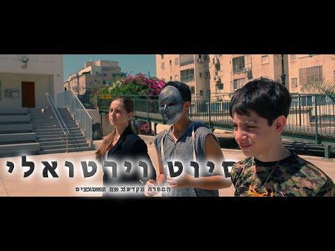 סיוט וירטואלי: המטרה מקדשת את האמצעים - הסרט הרשמי (2017)