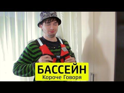 КОРОЧЕ ГОВОРЯ, БАССЕЙН - ТимТим.