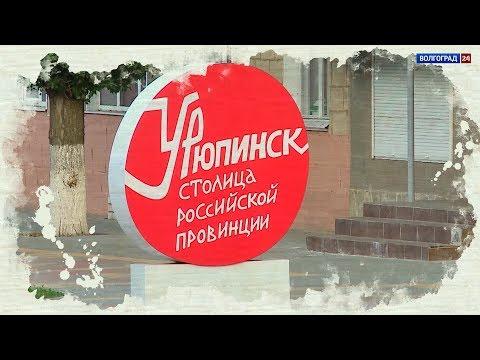 «Потому что Урюпинск». Документальный фильм