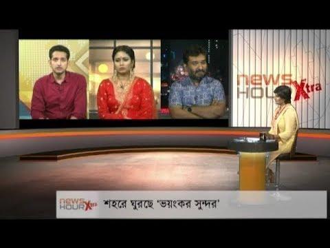 Munni Saha Presents News Hour Xtra - শহরে ঘুরছে 'ভয়ংকর সুন্দর' - August 02, 2017