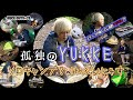 Capture de la vidéo 『Muck On!Tv』#028「孤独のYukke ソロキャンプ?Withぶいにゃす」(試食版)