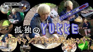 『MUCK ON!TV』#028「孤独のYUKKE ソロキャンプ?withぶいにゃす」(試食版)