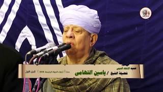 الشيخ ياسين التهامي - حفلة الإمام الحسين 2019 - الجزء الأول
