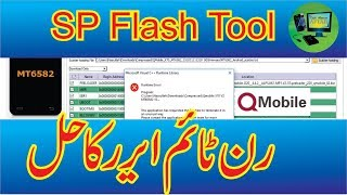Runtime error in spflash tools solved (2018) | tech master aftab