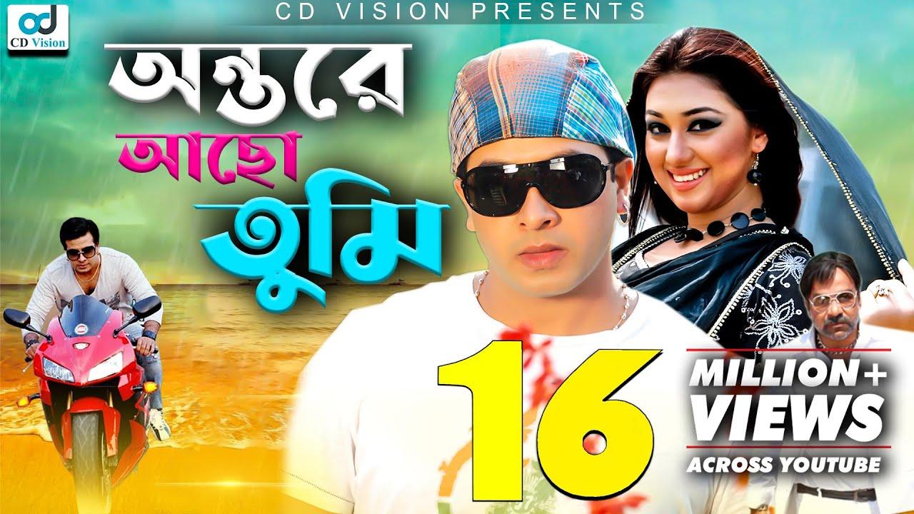 Download অন্তরে আছো তুমি |  Shakib Khan | Apu Biswas | Misha | Bangla New Movie 2021 | CD Vision Plus