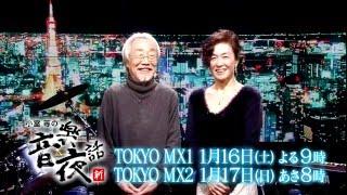 小室等の新 音楽夜話 #87 予告 ゲスト:キムラ緑子 キムラ緑子 検索動画 28