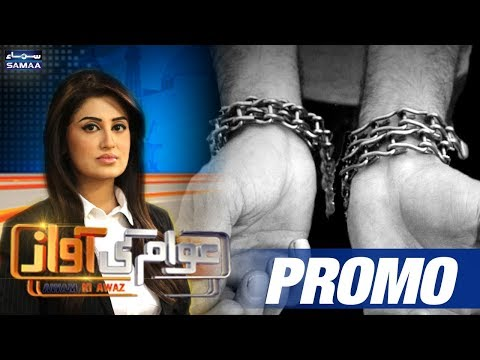 Promo   Awam Ki Awaz   SAMAA TV   1 SEPTEMBER 2018