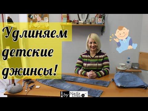 видео: Как удлинить детские штанишки! by nadia umka!