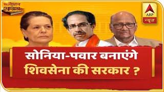 Maharashtra में Congress-NCP बनाएगी Shiv Sena की सरकार? Samvidhan Ki Shapath | ABP News Hindi