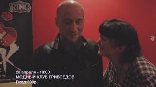 Группа Шмели приглашение на концерт в Санкт-Петербурге 28.04.2018
