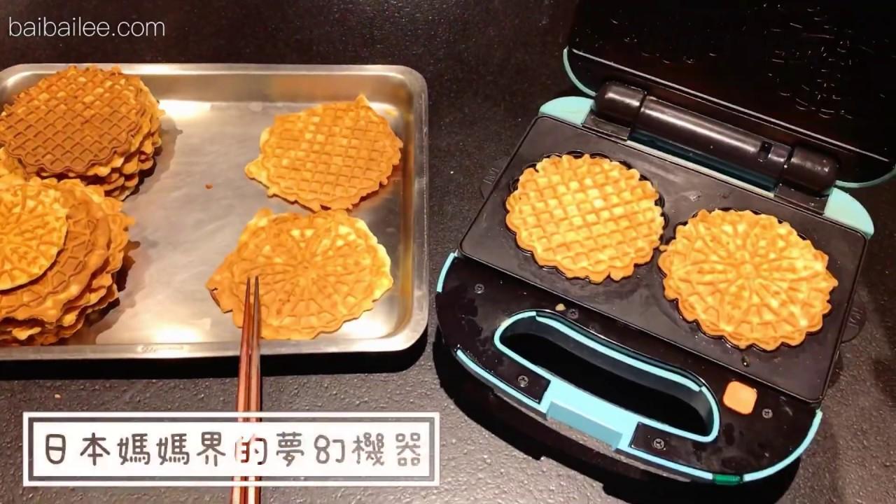 日本Vitantonio鬆餅機四烤盤使用分享-獨家蒂芬妮藍款最新款VWH-33B - YouTube