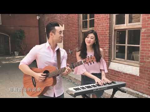 汪蘇瀧 -《有點甜》 (ft. 林逸欣 Shara Lin)【Sam Lin Cover】
