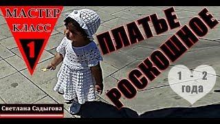 Роскошное белое платье для малышки. МК. Урок №1- Кокетка вязаного детского платья..