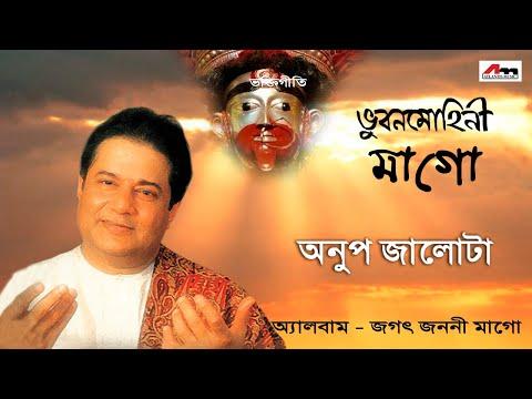 BHUBON MOHINI MA GO | ANUP JALOTHA And DOLI BASU | JAGAT JANANI MA GO | Atlantis Music