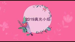 Publication Date: 2020-01-09 | Video Title: 2019真光回顾