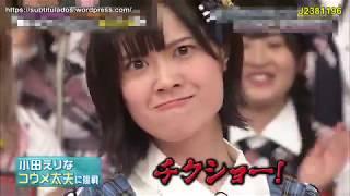小田えりな 2017年7月4日 ep 448.