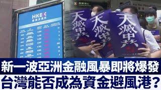 香港國安法掀撤資潮 學者籲台灣修法迎資金挪移|新唐人亞太電視|20200528