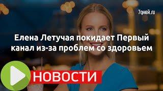 Елена Летучая покидает Первый канал из-за проблем со здоровьем