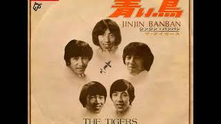 ザ・タイガースThe Tigers/⑧青い鳥 (1968年12月1日発売) 作詞・作曲...