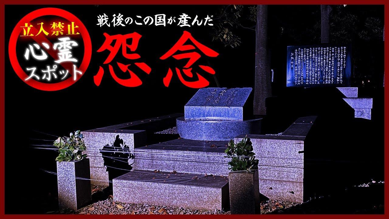 【立入禁止心スポ】小人が映る…十四烈士の血染めの砂が埋まる石碑