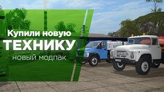 ФЕРМЕР КУПИЛ НОВУЮ ТЕХНИКУ! НОВЫЙ ПАК! - FARMING SIMULATOR 2017