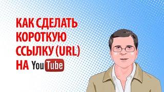 Как сделать короткую ссылку (URL) на Ютуб в конце 2019 года