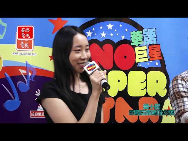 第十屆華語巨星歌唱大賽 復活賽 10th Sino Super Star Reanimation Part 3