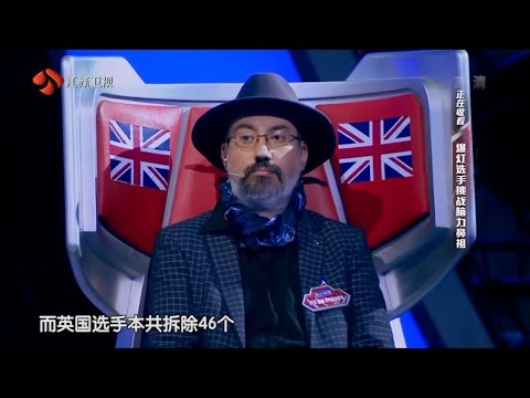 Super Brain 2016 - China vs United Kingdom