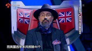 Super Brain 2016 - China vs United Kingdom