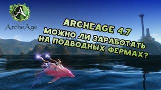 Archeage 4.7 Можно ли заработать на подводной ферме?