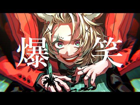 爆笑 - 尾丸ポルカ(cover/4K)