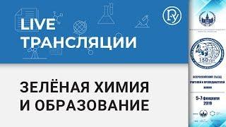"""Лекция """"Зелёная Химия и Образование"""""""