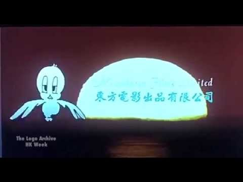 Mandarin Films (First logo) (東方電影出品有限公司)