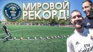 ПОБИЛИ РЕКОРД ГИННЕСА || 103 ГОЛА ЗА МИНУТУ!!